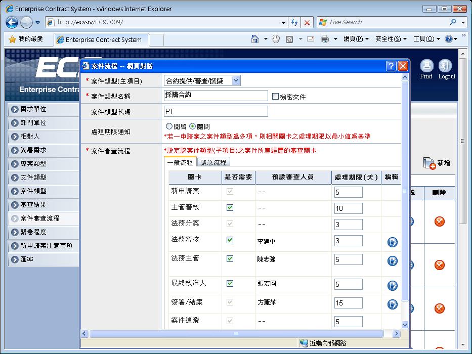 法務實審/主管審核(多階)_1