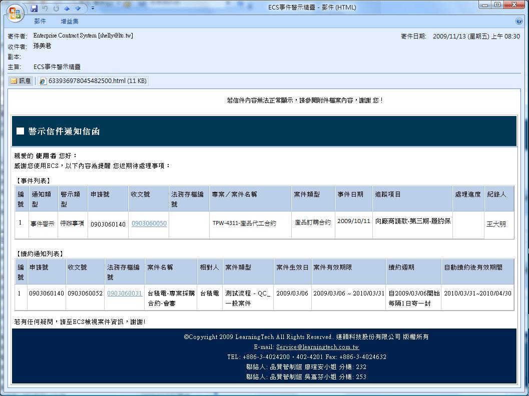 稽核/追蹤管理模組_1
